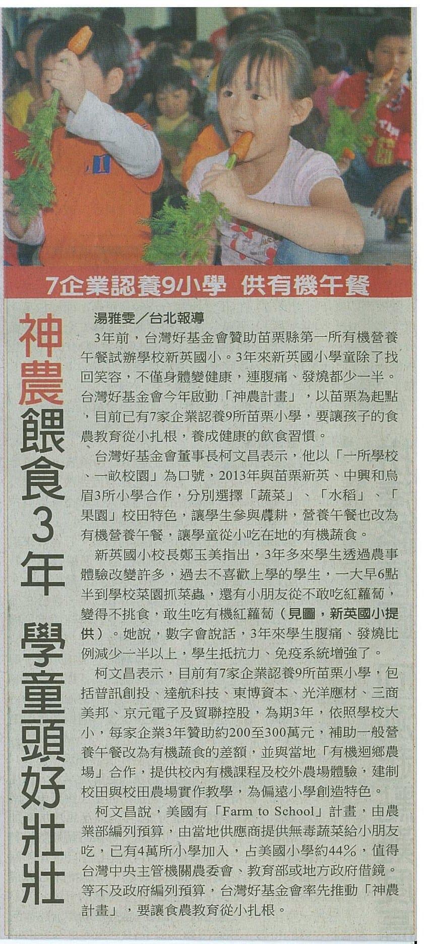 20150731中國時報